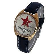 Слава Перестройка механические часы СССР
