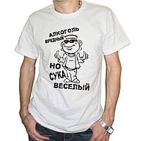 """Чоловіча футболка """"Алкоголь шкідливий, але сука веселий"""""""