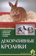Книга. Кролики декоративные. Содержание. Кормление. Разведение. Лечение (Альтман Д.)