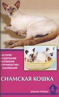 Книга. Сиамская кошка. История. Содержание. Кормление. Профилактика заболеваний (Кизельбах Д.)