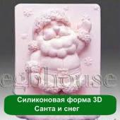 Силиконовая форма 3D Санта и снег