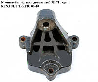 Кронштейн подушки двигателя 1.9 DCI задний RENAULT TRAFIC 00-14 (РЕНО ТРАФИК)