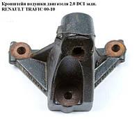 Кронштейн подушки двигателя 2.0 DCI задн. RENAULT TRAFIC 00-14 (РЕНО ТРАФИК)