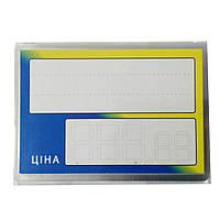 Ламинированные ценники 90х130 (мм)