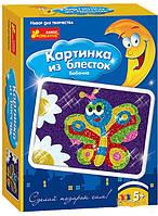 Набор для творчества Ранок Раскраска по номерам Бабочка с блестками (4004-08)