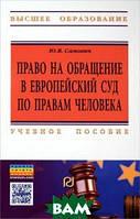Ю. В. Самович Право на обращение в Европейский Суд по правам человека. Учебное пособие