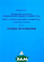 В. К. Иванов Экспертиза качества специальной оценки условий труда. Часть  1