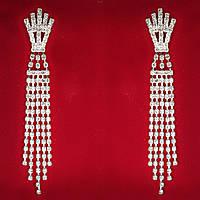 [140 мм] Серьги женские белые стразы светлый металл свадебные вечерние гвоздики (пуссеты) подвески очень длинные жар-птица
