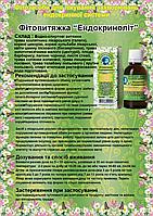 """Средство для снижения сахара фитовытяжка """"Эндокринолик"""" при нарушение углеводного обмена веществ"""