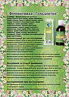 """Средство от глистов Фитовытяжка """"Гельминтин"""" для лечения  глистных инвазий у детей и взрослых"""