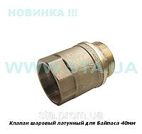 Обратные шаровые клапаны для байпаса 40мм из латуни