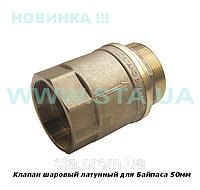 Латуннный обратный клапан для байпаса 50мм