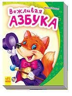 Книга-картонка Моя первая азбука: Вежливая азбука А4730Р Ранок Украина
