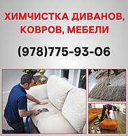 Химчистка ковров Севастополь. Чистка мягкой мебели в Севастополе. Химчистка мебели, диванов, по Севастополю