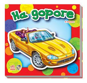 Книжка-картонка Малятам про машини (міні): На дорозі (рос. мова) М454011Р Ранок Україна