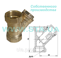 Водяной фильтр STA латунный Ду25мм