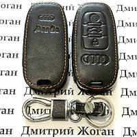 Чехол (кожаный) для авто ключа Audi (Ауди) 3 кнопки