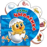 Книга-картонка Всё про всех: Всё про цыплёнка АН13529Р Ранок Украина