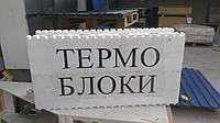 Термоблок 1000*25*25 ПСБ 25