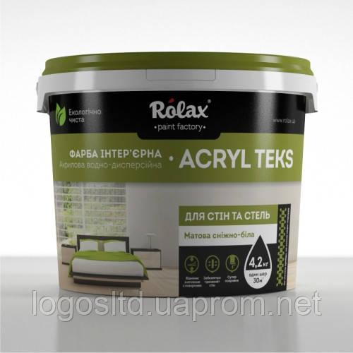 Краска интерьерная для стен и потолков «Акрил Текс»4,2 кг на водной основе