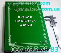 Изготовление книг: твердый переплет, формат А4, 900 страниц, сшивка на ниткошвейной машине, тираж 1000штук