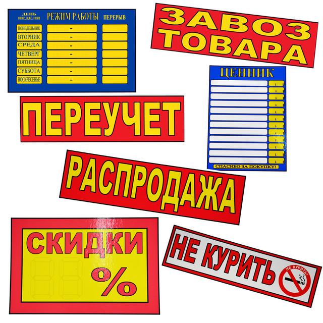 Ламинированные таблички с надписью