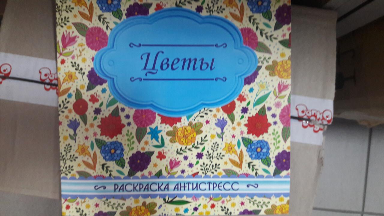 Харьков Раскраска Антистресс/цветы: продажа, цена в ...
