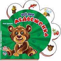 Книга-картонка Всё про всех: Всё про медвежонка АН13530Р Ранок Украина