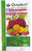 Биофунгицид Квантум - ПЛОДОВО-ЯГОДНЫЕ, 30 мл