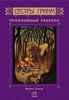 Книга Майкл Бакли: Сестры Гримм. Проблемный ребенок (Книга 3) Р374005Р Ранок Украина