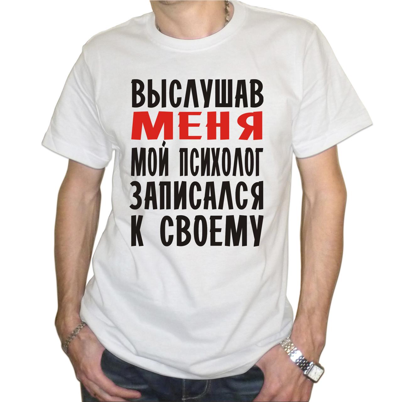 """Мужская футболка """"Выслушав меня, мой психолог, записался к своему"""""""
