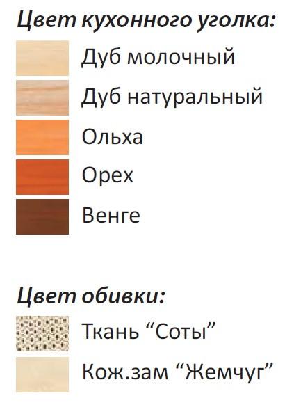 Лавка кухонная Л-9 Комфорт Мебель