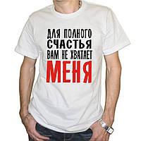 """Мужская футболка """"Для полного счастья вам не хватает меня"""""""