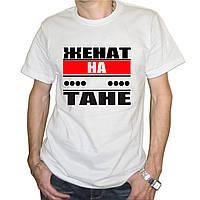 """Мужская футболка """"Женат на Тане"""""""