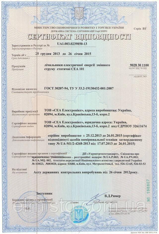 сертифікат на лічильник СЕА 101