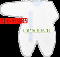 Человечек для новорожденного р. 56 с укараинским орнаментом ткань ФУТЕР (начес) 100% хлопок ТМ Алекс 3110 ГЛБ