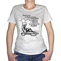 """Женская футболка """"Кажется я беременна: меня тошнит от работы и тянет к соленому морю"""""""