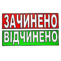 """Табличка """"Відчинено/Зачинено"""" 11х30 см"""
