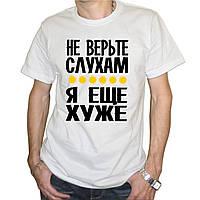 """Мужская футболка """"Не верьте слухам, я еще хуже"""""""
