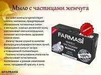 Натуральное мыло с частицами жемчуга