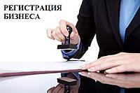 Регистрация предприятий в Полтаве и всей Украине