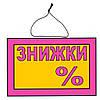 """Табличка """"Знижки__%"""" 20х30 см"""