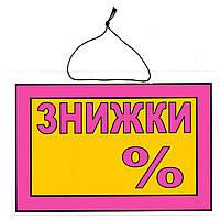 """Табличка """"Знижки__%"""" 20х30 см, фото 1"""