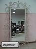 Кованое Зеркало Марокко