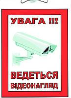 """Табличка """"Відеоспостереження """" 20х15 см"""