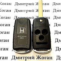 Корпус выкидного ключа для Honda (Хонда) 3 кнопки + 1 кнопка
