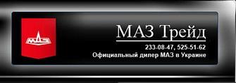 """Интернет-магазин от ООО """"МАЗ Трейд"""""""
