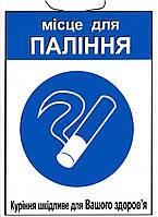 """Табличка """"Місце для паління  """" 30х20 см"""