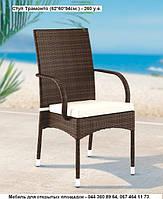 Стул Трамонто Модерн коричневый, Плетеный стул, стул из искусственного ротанга, садовая мебель