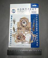 Ремкомплект карбюратора К-151 №1 (20 наимен.) (ПЕКАР). К-151-1107980